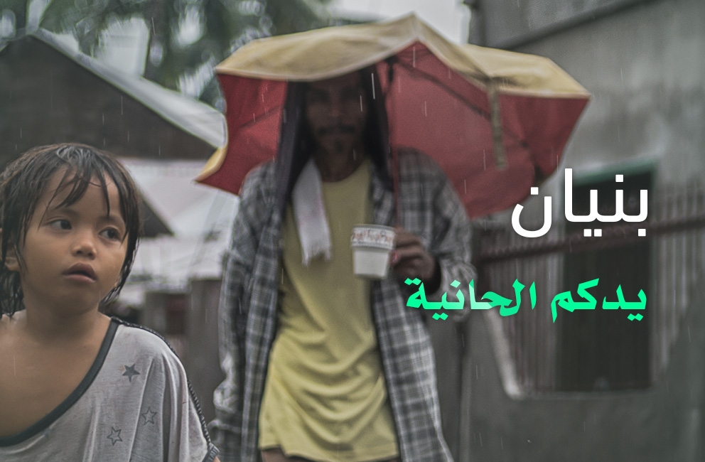 md-يدكم الحانية